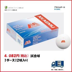 ルーセント アカエム 軟式テニス ソフトテニスボール試合球  M-30000 アカエムボールS.S(ホワイト)30%OFF|proshop-yamano