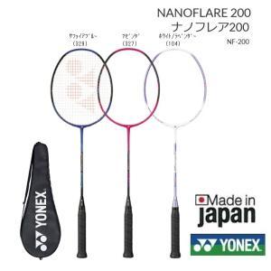 ナノフレア200 NANOFLARE200 NF200  YONEX ヨネックス バドミントンラケット |proshop-yamano