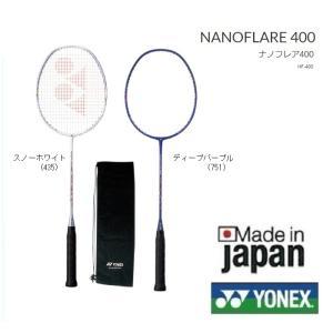 ナノフレア400 NANOFLARE400 NF400 YONEX ヨネックス バドミントンラケット |proshop-yamano