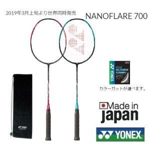 ナノフレア700 NANOFLARE700 NF700  YONEX ヨネックス バドミントンラケッ...