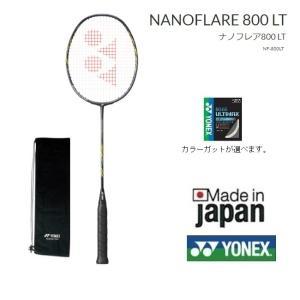 ナノフレア800LT NANOFLARE800LT NF800LT  YONEX ヨネックス バドミントンラケット カラーガット(無料)対応|proshop-yamano