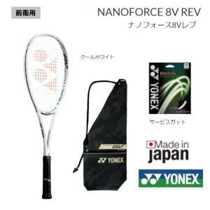 YONEX ヨネックス ソフトテニスラケット前衛用  NANOFORCE8VR ナノフォース8Vレブ NF8VR|proshop-yamano
