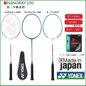 YONEX ヨネックス バドミントンラケット ナノレイ250 NANORAY 250 (NR250)