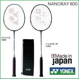 YONEX ヨネックス バドミントンラケット ナノレイ800 NANORAY 800 (NR800)|proshop-yamano