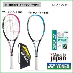 YONEX ヨネックス 前・後衛兼用 ソフトテニスラケット ...