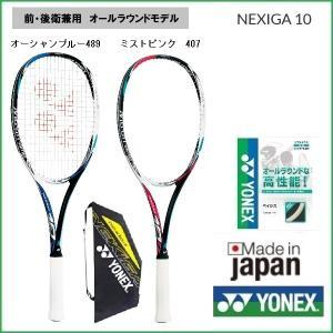 送料無料 NXG10 YONEX ヨネックス 前・後衛兼用 ソフトテニスラケット ネクシーガ10 オールラウンド用