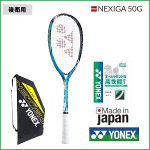 YONEX ヨネックス 後衛用ソフトテニスラケット ネクシーガ50G  NEXIGA50G NXG50G|proshop-yamano