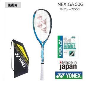 YONEX ヨネックス 後衛用ソフトテニスラケット ネクシーガ50G  NEXIGA50G NXG50G  UXL1