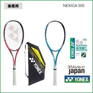 YONEX ヨネックス 後衛用ソフトテニスラケット ネクシーガ50S  NEXIGA50S NXG50S|proshop-yamano