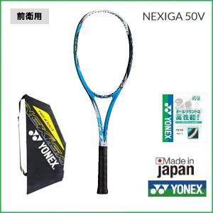 YONEX ヨネックス 前衛用ソフトテニスラケット ネクシーガ50V  NEXIGA50V NXG50V|proshop-yamano