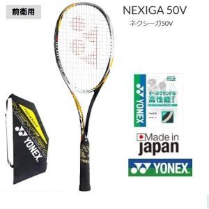 YONEX ヨネックス 前衛用ソフトテニスラケット NEWデザイン ネクシーガ50V  NEXIGA50V NXG50V 50%OFF proshop-yamano
