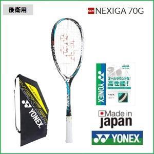 YONEX ヨネックス 後衛用ソフトテニスラケット ネクシーガ70G  NEXIGA70G NXG70G セルリアンブルー449|proshop-yamano