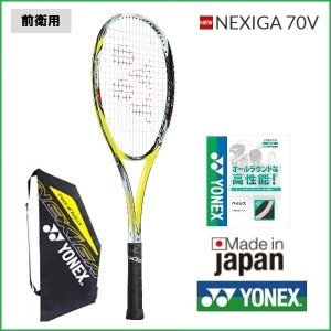 YONEX ヨネックス 前衛用ソフトテニスラケット ネクシーガ70V  NEXIGA70V NXG70V|proshop-yamano
