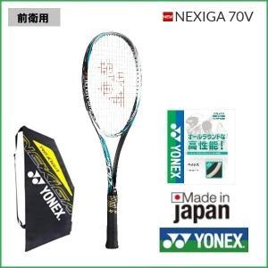YONEX ヨネックス 前衛用ソフトテニスラケット ネクシーガ70V  NEXIGA70V NXG70V セルアリアンブルー449  2017年12月新色発売開始