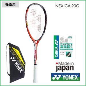 YONEX ヨネックス 後衛用ソフトテニスラケット ネクシーガ90G  NEXIGA90G NXG90G 25%OFF|proshop-yamano