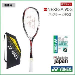 YONEX ヨネックス 後衛用ソフトテニスラケット 新デザイン  ネクシーガ90G NEXIGA90G NXG90G|proshop-yamano