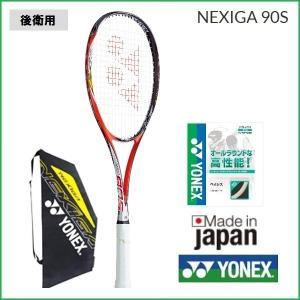 YONEX ヨネックス 後衛用ソフトテニスラケット ネクシーガ90S  NEXIGA90S NXG90S 25%OFF|proshop-yamano