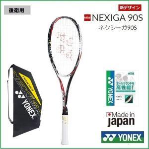 YONEX ヨネックス 後衛用ソフトテニスラケット ネクシーガ90S新色  NEXIGA90S NXG90S 25%OFF|proshop-yamano