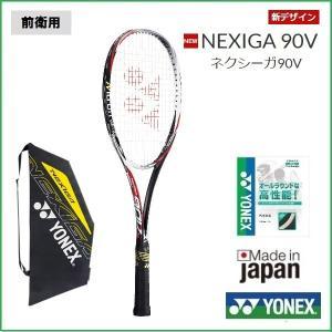 YONEX ヨネックス 前衛用ソフトテニスラケット 新デザイン ネクシーガ90V  NEXIGA90V NXG90V|proshop-yamano