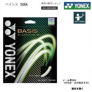 YONEX ヨネックス ソフトテニス・ストリングス ベイシス(SG-BA) proshop-yamano