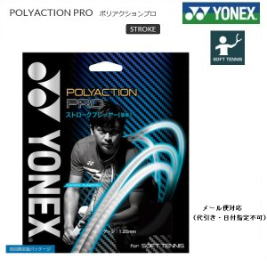 YONEX ヨネックス 後衛用 ソフトテニス・ストリングス POLYACTION PRO ポリアクションプロ SGPP proshop-yamano
