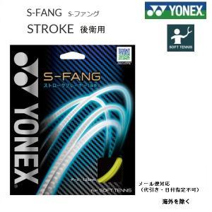YONEX ヨネックス 後衛用 ソフトテニス・ストリングス S-FANG S−ファング SGSFG proshop-yamano