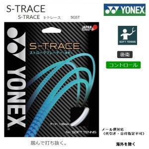 YONEX ヨネックス 後衛用 ソフトテニス・ストリングス S−TRACE S-トレース SGST proshop-yamano