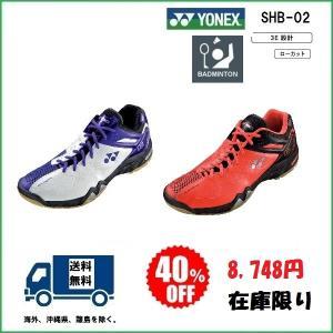 YONEX ヨネックス バドミントンシューズ パワークッション02  POWER CUSHION 02 SHB-02