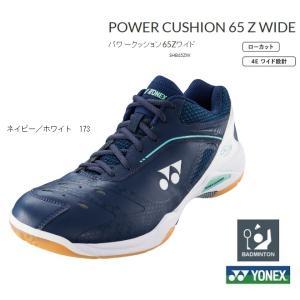 製品情報 YONEX ヨネックス バドミントンシューズ パワークッション65Zワイド ネイビー/ホワ...