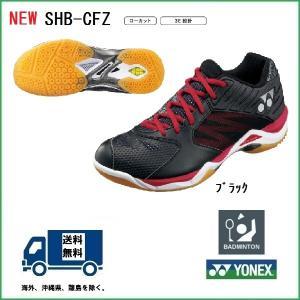 YONEX  ヨネックス バドミントンシューズ パワークッション コンフォートZ POWER CUSHION COMFORTZ SHB−CFZ  40%OFF|proshop-yamano