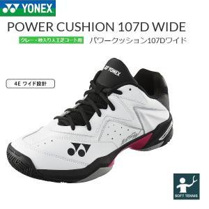 YONEX ヨネックス テニス シューズ  パワークッション 107Dワイド オムニ・クレーコート用 4Eワイド設計 SHT107DW|proshop-yamano