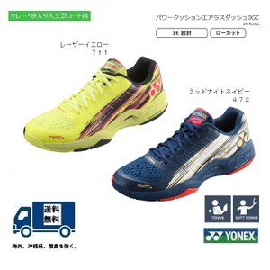 YONEX ヨネックス テニス シューズ パワークッション エアラスダッシュ3GC オムニ・クレーコート用 POWER CUSHION AERUSDASH 3GC(SHTAD3GC)|proshop-yamano