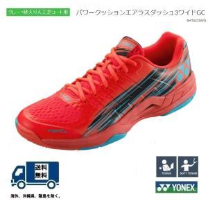 YONEX ヨネックス テニス シューズ パワークッション エアラスダッシュ3WGC オムニ・クレーコート用 POWER CUSHION AERUSDASH 3WGC(SHTAD3WGC)|proshop-yamano