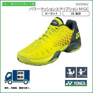 YONEX ヨネックス テニス シューズ  パワークッション...