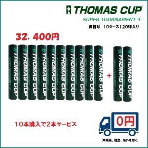 THOMAS CUP トーマスカップ 水鳥シャトル SUPERTOURNAMENT4  練習球|proshop-yamano