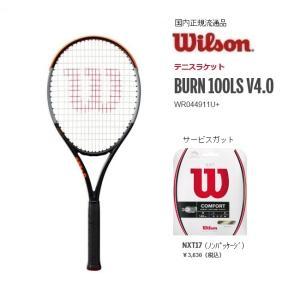 WILSON ウィルソン 硬式テニス ラケット バーン100LSバージョン4.0 BURN 100LS V4.0  WR044911U  国内正規流通品|proshop-yamano
