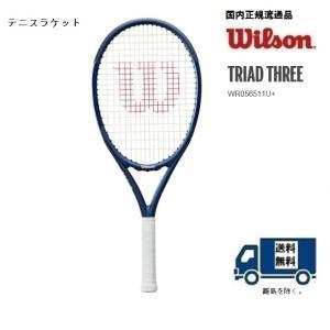 ウィルソン WILSON 硬式テニスラケット WR056511U トライアッド スリー TRIAD THREE 国内正規流通品 ガット代、張代無料、送料無料(離島を除く)|proshop-yamano