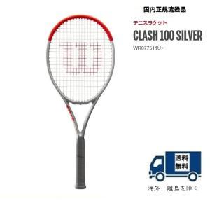 WILSON ウィルソン 硬式テニスラケット CLASH100SILVER クラッシュ100シルバー WR077511U 国内正規流通品 ガット代 張代 無料|proshop-yamano