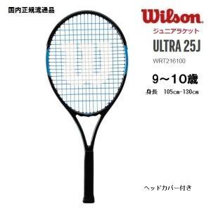 WILSON ウィルソン 硬式テニス ラケット  ULTRA25J ウルトラ25J ジュニア用 WR...