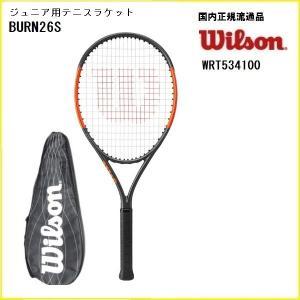 WILSON ウィルソン テニス ラケット BURN26S バーン26S  ジュニアテニスラケット WRT7534100  国内正規品