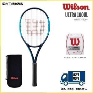 WILSON ウィルソン 硬式テニス ラケット  ウルトラ100UL ULTRA100L WRT737520 国内正規流通品