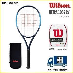 WILSON ウィルソン 硬式テニス ラケット ウルトラ105S CV ULTRA105S CV WRT737620 国内正規流通品