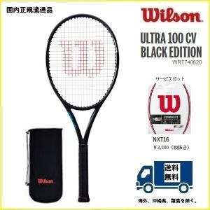 ウルトラ100CV ブラック エディション WILSON ウィルソン 硬式テニス ラケット WRT740620 国内正規流通品