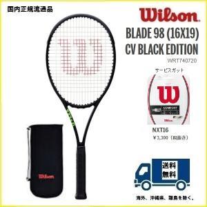 ブレード98(16x19)CV ブラックエディション  WILSON ウィルソン 硬式テニス ラケット WRT740720 国内正規流通品