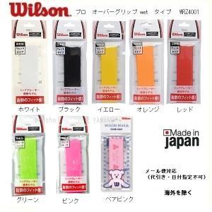 乗り越えよう!!新型コロナ WILSON ウィルソン テニス バドミントン用 錦織圭使用 プロ オーバーグリップテープ wrz4001|proshop-yamano