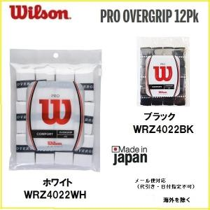 WILSON ウィルソン テニス バドミントン用 錦織圭、松友美佐紀、使用 プロ オーバーグリップテープ 12本入り wrz4022|proshop-yamano