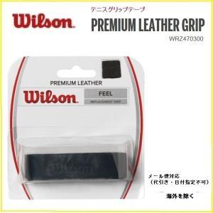 製品情報  WILSON ウィルソン  リプレイスメント・グリップ プレミアム レザー 1本入り W...
