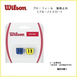 WILSON ウィルソン  プロ・フィール(ブルー/イエロー)振動止め(2個入り)WRZ537700|proshop-yamano