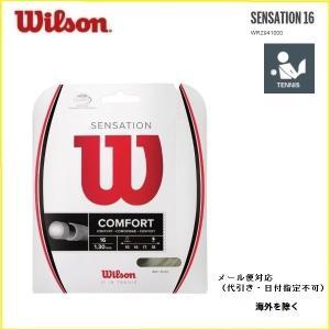 50%OFF WILSON  ウィルソン  テニス用ストリング  センセーション16 SENSATION16 WRZ941000 proshop-yamano