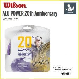 LUXIRON ルキシロン ALU POWER 125 テニスガット 20周年カラー アルパワー125 30%OFFセール wrz991320|proshop-yamano